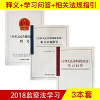 中华人民共和国监察法释义+相关法规指引+学习问答 中国方正出版社 监察法学习3本套