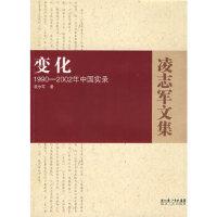 【新书店正版】变化-1990-2002年中国实录,凌志军,湖北人民出版社9787216055307