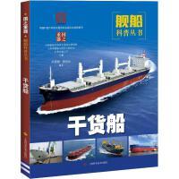 干货船 牟蕾频,郭彦良 上海科学技术出版社 9787547841761