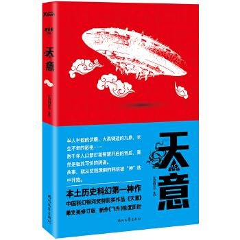天意(pdf+txt+epub+azw3+mobi电子书在线阅读下载)