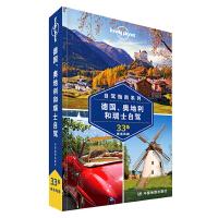 LP德国、奥地利和瑞士-孤独星球Lonely Planet国际旅行指南系列:德国、奥地利和瑞士自驾