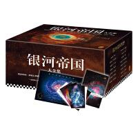 银河帝国15部曲大全集(套装全15册)(人教版七年级下册教材阅读书目。科幻必读经典,阿西莫夫封神之作。)