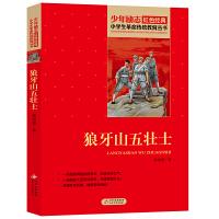狼牙山五壮士 红色经典书籍 小学生革命传统教育读本 三四五六年级课外阅读书目 红色经典儿童读物