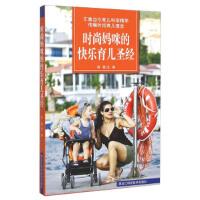 时尚妈咪的快乐育儿圣经郑莹 编黑龙江科学技术出版社9787538882896