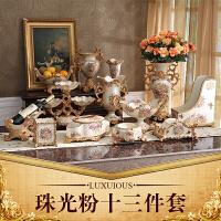 欧式树脂装饰大套装家居客厅装饰品 大果盘花瓶创意摆件 乳白色 珠光粉13件套