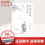 有舍有得是人生 中国友谊出版社