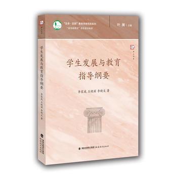 学展与教育指导纲要 正版  李家成、王晓丽、李晓文  9787533471606