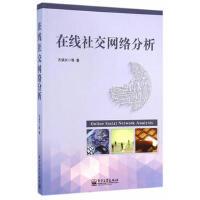 在线社交网络分析,方滨兴,电子工业出版社9787121235085