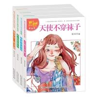 辫子姐姐成长物语(清新版)(4册)