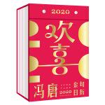�g喜:�T唐2020金句日�v(�T唐新��)