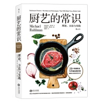 后浪:厨艺的常识理论、方法与实践