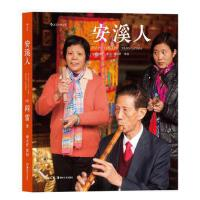 安溪人:《昨天的中国》作者阎雷三访安溪、凝结铁观音之乡的浓浓人情 [法]阎雷(YannLayma) 策 划:谢文哲 后