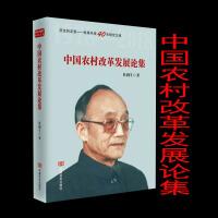 中国农村改革发展论集-改革开放40年文库 9787517121473 杜润生 中国言实出版社
