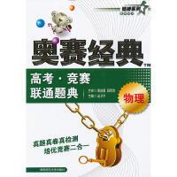 高考-���通�}典(物理)���l平湖南��范大�W出版社9787564809089