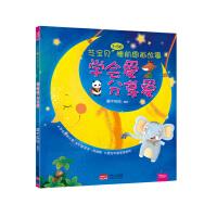芝宝贝3~6岁睡前图画故事:学会爱 分享爱