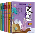 史记故事全套6册 一二年级课外阅读必读绘本注音版带拼音字大儿童书籍7-8-12周岁小学生彩图 中华上下五千年正版小学历