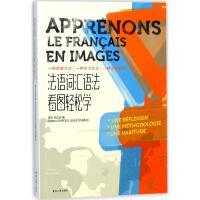 法语词汇语法看图轻松学 周力,郑文迟 著