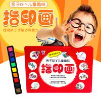 儿童手指画颜料安全可水洗宝宝画画手工指印涂鸦水彩绘套装