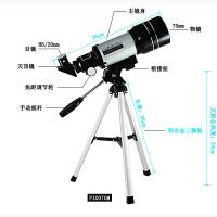 20180323130835234 天文望远镜观星儿童学生入门高倍高清单筒天地两用夜视F30070 F30070M升级
