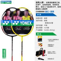 羽毛球拍单双拍yy全碳素碳纤维超轻耐打用进攻型 4_黑红CAB8000N+黄色 2支