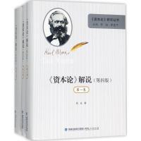 《资本论》解说(第4版) 陈征 主编;陈征,李建平 丛书主编