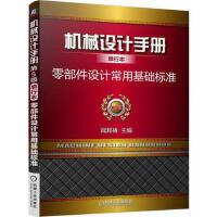 零部件设计常用基础标准 专著 闻邦椿主编 ling bu jian she ji chang yong ji chu
