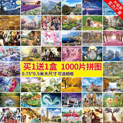拼图1000片成年卡通动漫减压风景儿童益智玩具超难纸大型手工礼物
