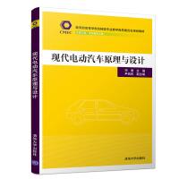 现代电动汽车原理与设计 邓涛-尹燕莉 9787302528463【正版】