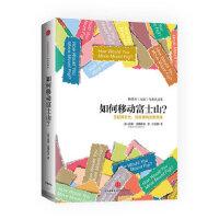 正版《如何移动富士山?》 9787508643250【正版图书 可开发票 放心购买】