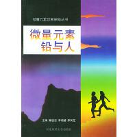 微量元素铅与人――微量元素世界探秘丛书