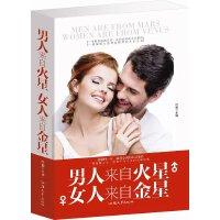 男人来自火星女人来自金星大全集(超值超厚大开本)异性完美关系恋爱生活心理学图书 两性关系恋爱心理学男人读懂女人书籍