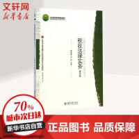 税收法律实务(第4版) 郝琳琳,刘影 著