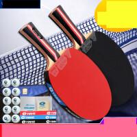 乒乓球拍横拍直拍双拍初学者训练用两支装成品拍ppq