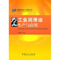 【新书店正版】工业润滑油生产与应用,王先会,中国石化出版社有限公司9787511406743