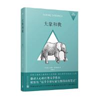 【正版全新直发】我的动物朋友:大象和我(精装) [肯尼亚]达芙妮・谢尔德里克 9787020140695 人民文学出版社