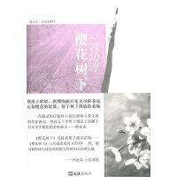 送书签~9787807418344 樱花树下(gy) (日)渡边淳一,程丽敏 文汇出版社