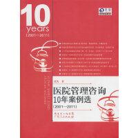医院管理咨询10年案例选(2001―2011)