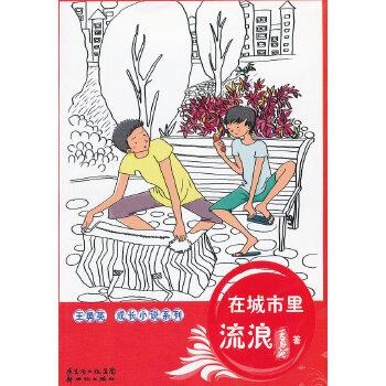 王勇英成长系列:在城市里流浪
