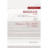 德国民法总论(第41版)(外国法学精品译丛;主编 李昊)