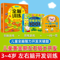 【3-4岁经典3本】思维游戏1001题+全脑训练总动员4岁+一问一答大脑训练4岁 幼儿专注力训练书籍2-5-6岁 儿童益