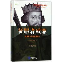 征服者威廉(全景插图版) 华文出版社