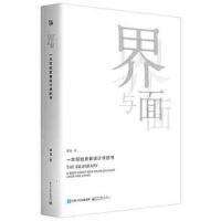 界与面 一本写给青春设计师的书 设计文化类入门教程 ps艺术设计灵感专业教材 ui设计书籍 专业设计教材 平面设计书籍
