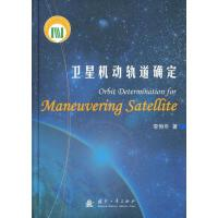 卫星机动轨道确定 正版 李恒年 9787118086423