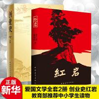 创业史红岩中国青年出版社七年级下册推荐阅读
