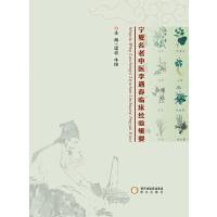 宁夏名老中医李遇春临床经验辑要(电子书)