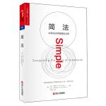 简法:从简化文件到简化公司