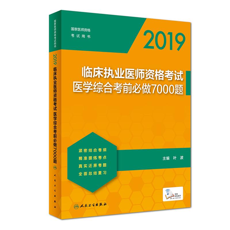 2019临床执业医师资格考试医学综合考前必做7000题(配增值)