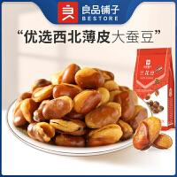 良品铺子 牛肉味兰花豆 110g * 2袋 蚕豆小包装坚果零食休闲零食