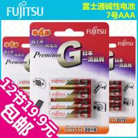 【特价包邮 三套共12节】  富士通 高性能防漏液7号AAA型 碱性电池一次性 七号干电池1.5V 印尼进口