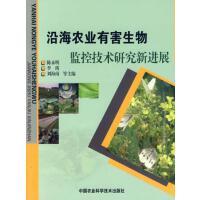 沿海农业有害生物监控技术研究新进展 正版 陈永明,李瑛,刘海南 等 9787802337886